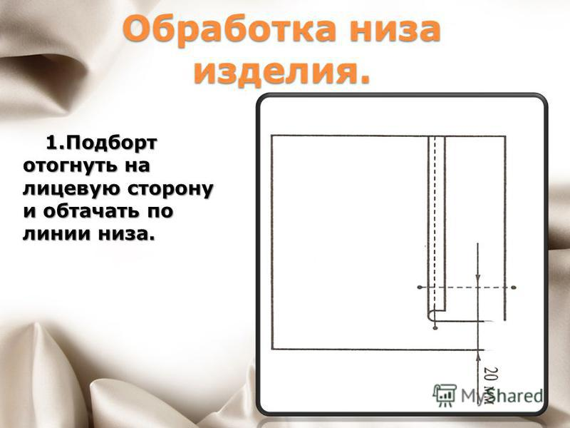 Обработка низа изделия. 1. Подборт отогнуть на лицевую сторону и обтачать по линии низа.
