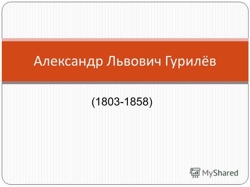 (1803-1858) Александр Львович Гурилёв