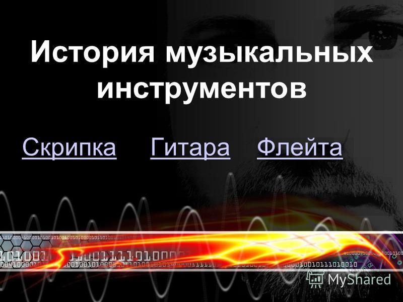 Скрипка Гитара Флейта СкрипкаГитара Флейта История музыкальных инструментов