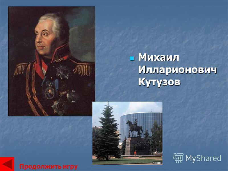Михаил Илларионович Кутузов Михаил Илларионович Кутузов Продолжить игру