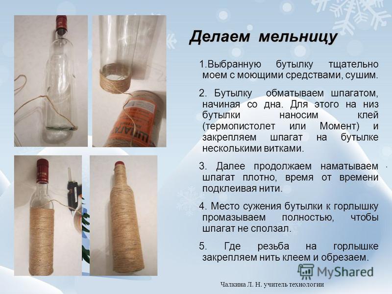 Делаем мельницу 1. Выбранную бутылку тщательно моем с моющими средствами, сушим. 2. Бутылку обматываем шпагатом, начиная со дна. Для этого на низ бутылки наносим клей (термопистолет или Момент) и закрепляем шпагат на бутылке несколькими витками. 3. Д