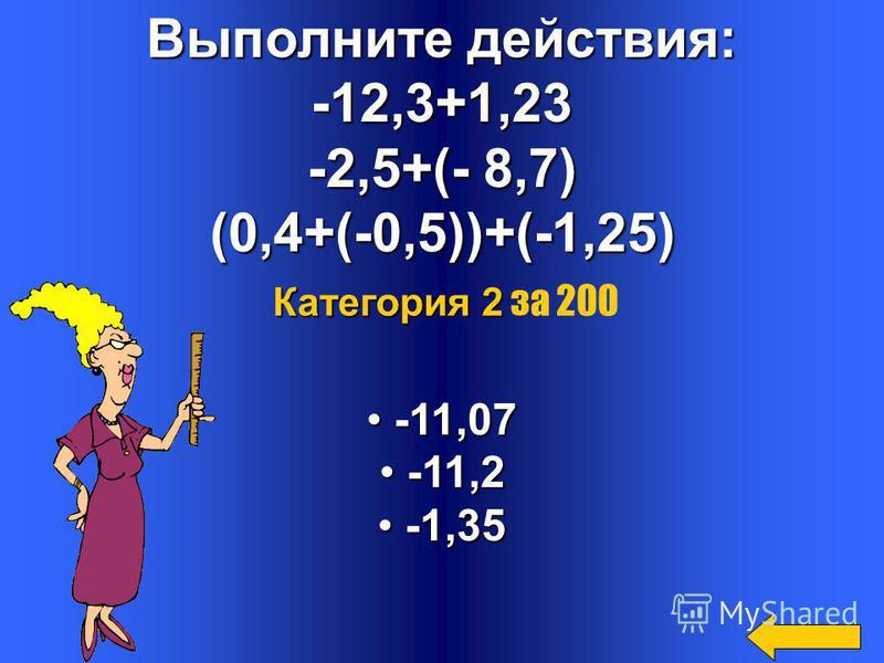 Сформулируйте правила сложения Двух отрицательных чисел Двух отрицательных чисел Чисел с разними знаками Чисел с разними знаками Категория 2 Категория 2 за 100 чтобы сложить два отрицательных числа, нужно сложить их модули и перед полученным результа