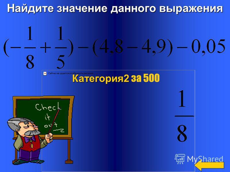 Даны точки А(-4,6) и В(-1,4). Даны точки А(-4,6) и В(-1,4). Найдите расстояние от точки В до точки А 1,координата которой противоположна координате точки А. точки А. 6 единичных отрезков Категория 2 Категория 2 за 400