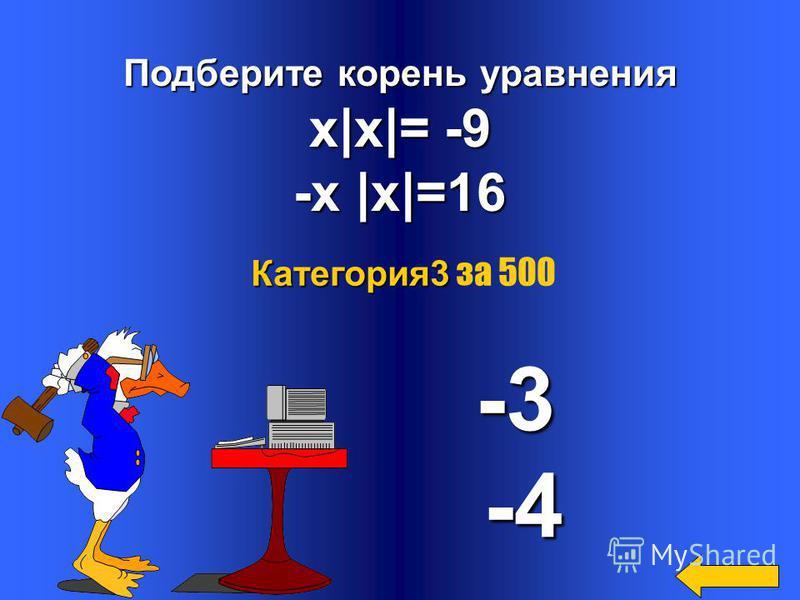 Категория 3 Категория 3 за 400 Х=2,3 Х=1,4 Решите уравнения: -2 х+1= -3,6