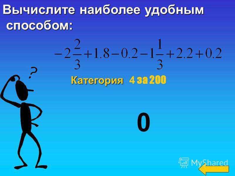 Какие числа называют национальними? национальними? Число, которое можно записать в виде отношения, где а - целое число, а n - натуральное n - натуральное Категория 4 Категория 4 за 100