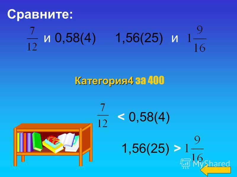 Категория 4 Категория 4 за 300 Решите уравнения: Х=2,1 Х=7,2; х=-2