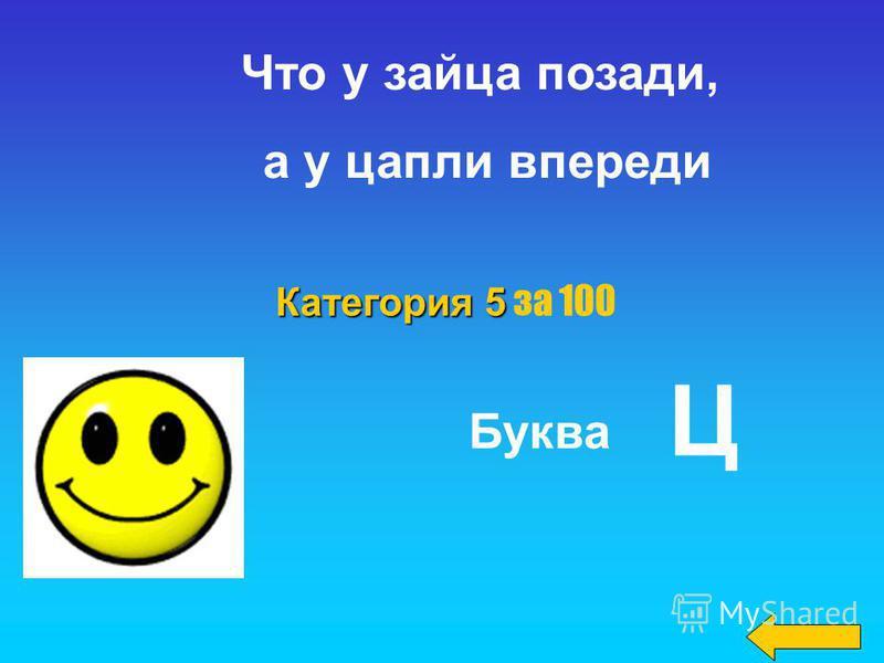 Категория 4 Категория 4 за 500 Определите, каким числом (положительным или отрицательным) является значение выражения: отрицательным