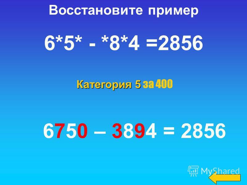 24 треугольника Категория 5 Категория 5 за 300 Сколько треугольников изображено на рисунке?