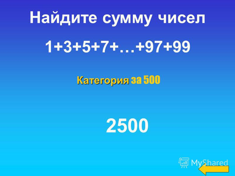 Категория 5 Категория 5 за 400 Восстановите пример 6*5* - *8*4 =2856 6750 – 3894 = 2856