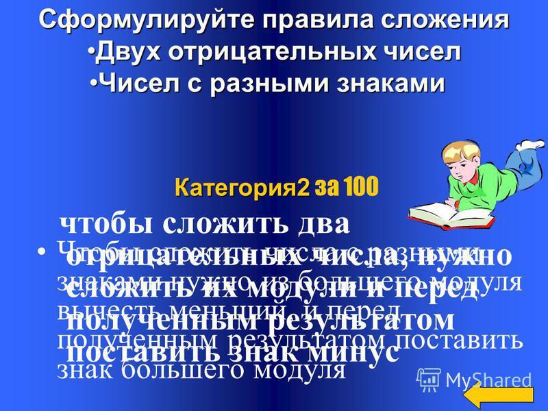 Решите уравнения: 2|х|=7,2 2|х|=7,2 |-2 х|=2,8 |-2 х|=2,8 |х+1|=2,5 |х+1|=2,5 | |х|- 1|=0 | |х| - 1|=0 ± 3,6 ± 3,6 ± 1,4 ± 1,4 1,5; -3,5 1,5; -3,5 ± 1 ± 1 Категория 1 Категория 1 за 500