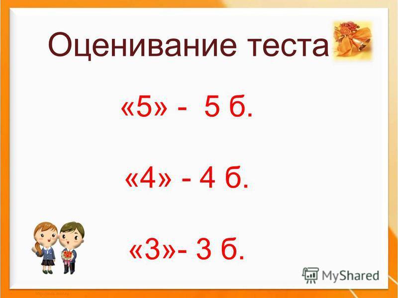 Оценивание теста «5» - 5 б. «4» - 4 б. «3»- 3 б.