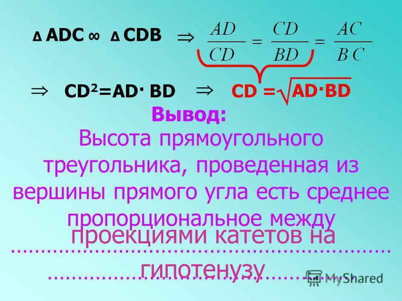 AD·BD АDС СDВ СD 2 =AD· BD СD = Вывод: Высота прямоугольного треугольника, проведенная из вершины прямого угла есть среднее пропорциональное между ……………………………………………………… …………………………………………… проекциями катетов на гипотенузу