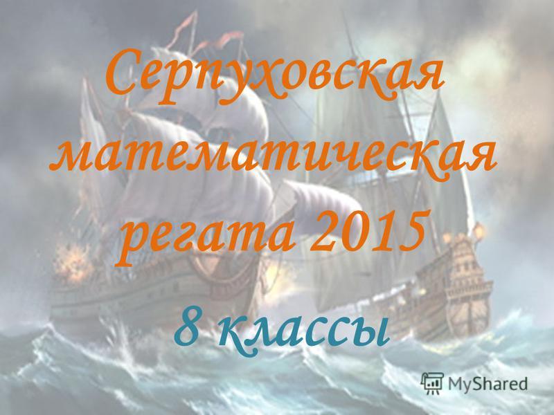 Cерпуховская математическая регата 2015 8 классы