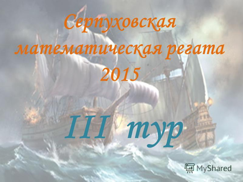 Cерпуховская математическая регата 2015 III тур