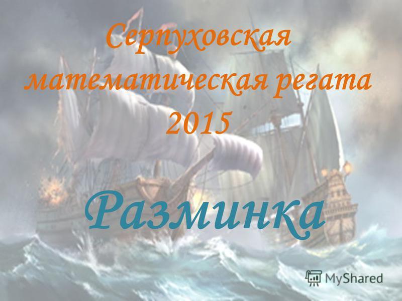 Cерпуховская математическая регата 2015 Разминка