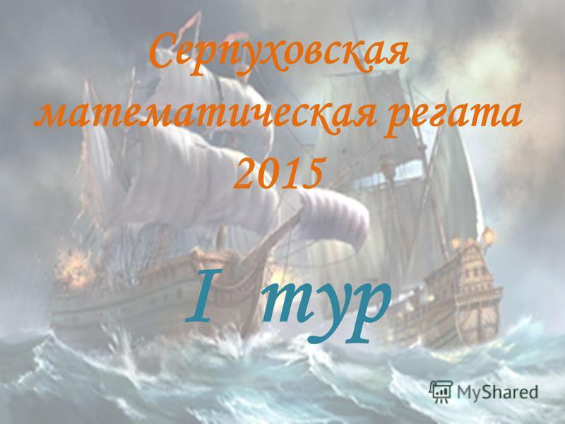 Cерпуховская математическая регата 2015 I тур