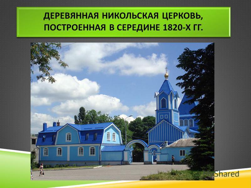ДЕРЕВЯННАЯ НИКОЛЬСКАЯ ЦЕРКОВЬ, ПОСТРОЕННАЯ В СЕРЕДИНЕ 1820- Х ГГ.