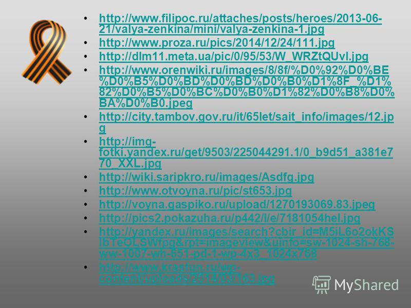 http://www.filipoc.ru/attaches/posts/heroes/2013-06- 21/valya-zenkina/mini/valya-zenkina-1.jpghttp://www.filipoc.ru/attaches/posts/heroes/2013-06- 21/valya-zenkina/mini/valya-zenkina-1. jpg http://www.proza.ru/pics/2014/12/24/111. jpg http://dlm11.me