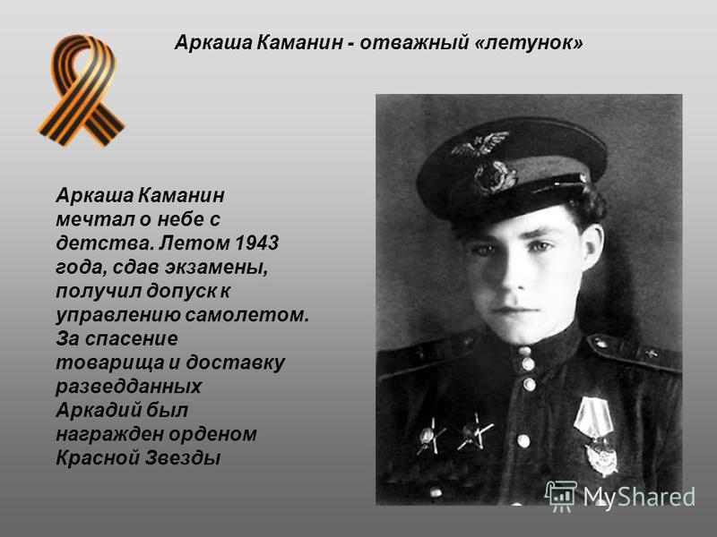 Аркаша Каманин мечтал о небе с детства. Летом 1943 года, сдав экзамены, получил допуск к управлению самолетом. За спасение товарища и доставку разведданных Аркадий был награжден орденом Красной Звезды Аркаша Каманин - отважный «летунок»