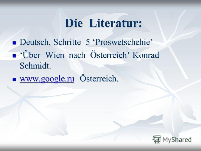 Die Literatur: Deutsch, Schritte 5 Proswetschehie Deutsch, Schritte 5 Proswetschehie Űber Wien nach Österreich Konrad Schmidt.Űber Wien nach Österreich Konrad Schmidt. www.google.ru Österreich. www.google.ru Österreich. www.google.ru