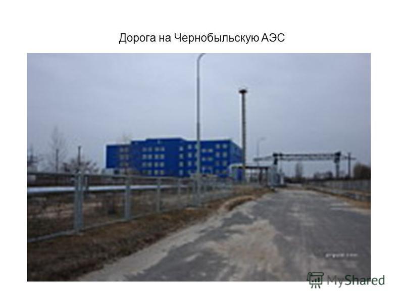 Дорога на Чернобыльскую АЭС