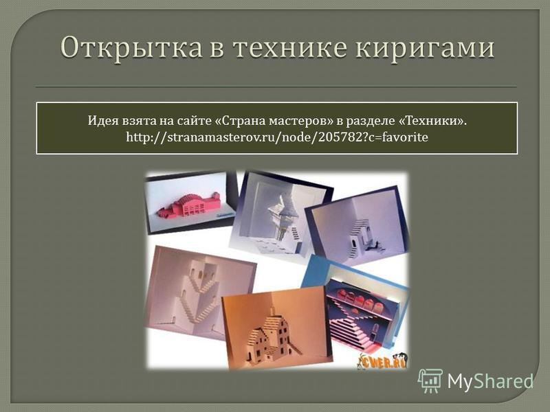 Идея взята на сайте « Страна мастеров » в разделе « Техники ». http://stranamasterov.ru/node/205782?c=favorite