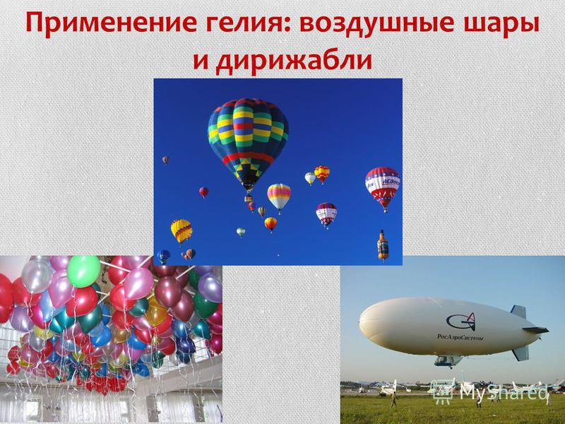 Применение гелия: воздушные шары и дирижабли