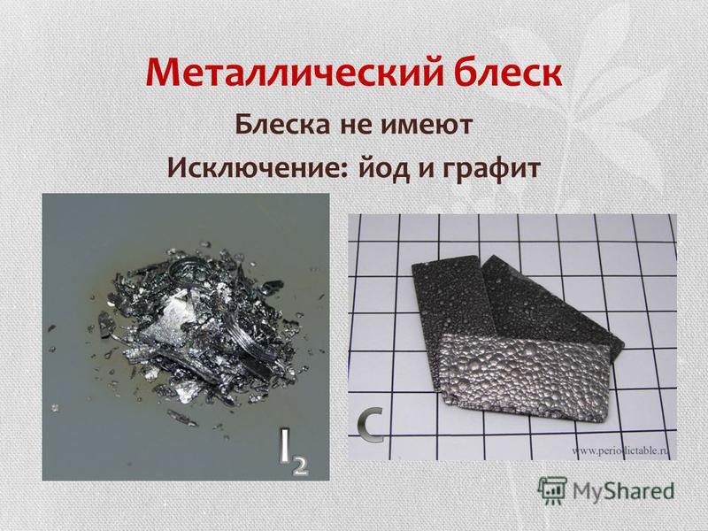 Металлический блеск Блеска не имеют Исключение: йод и графит