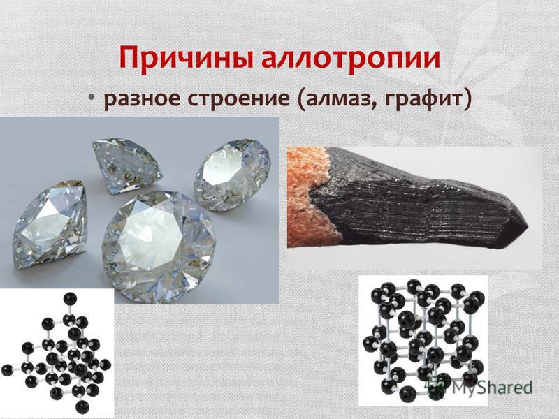 Причины аллотропии разное строение (алмаз, графит)