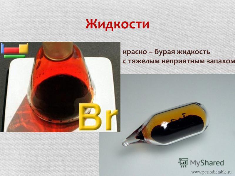 Жидкости красно – бурая жидкость с тяжелым неприятным запахом