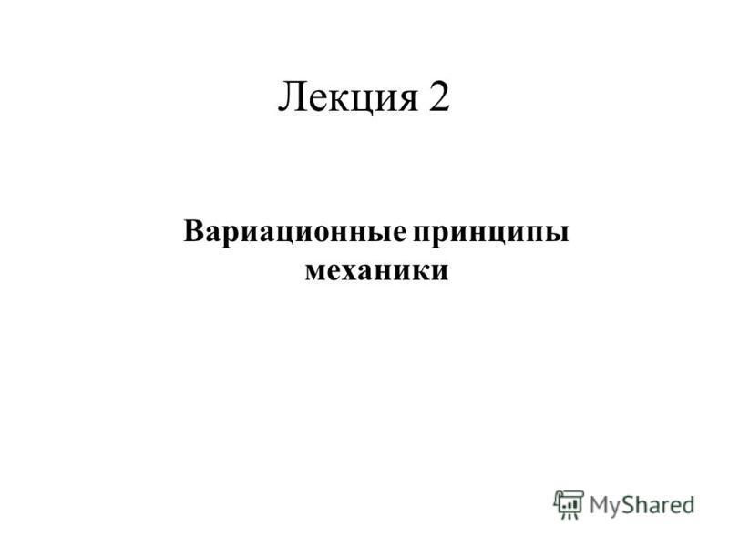 Лекция 2 Вариационные принципы механики