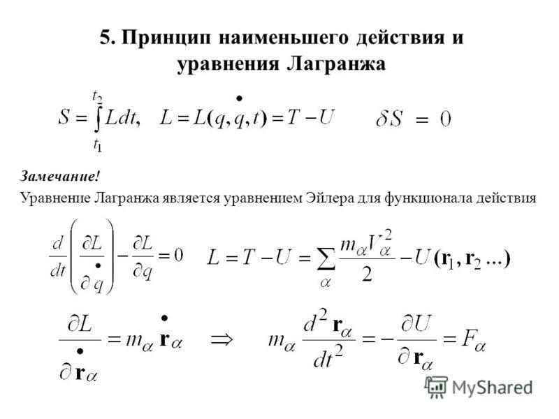 5. Принцип наименьшего действия и уравнения Лагранжа Замечание! Уравнение Лагранжа является уравнением Эйлера для функционала действия