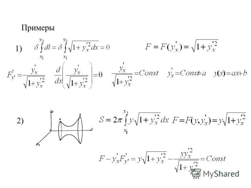 Примеры 1) 2)