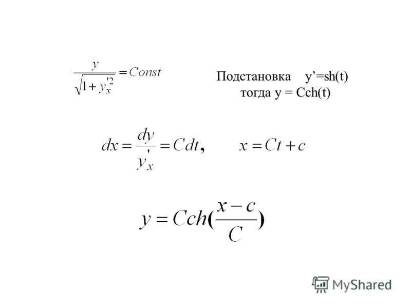 Подстановка y=sh(t) тогда y = Cch(t)