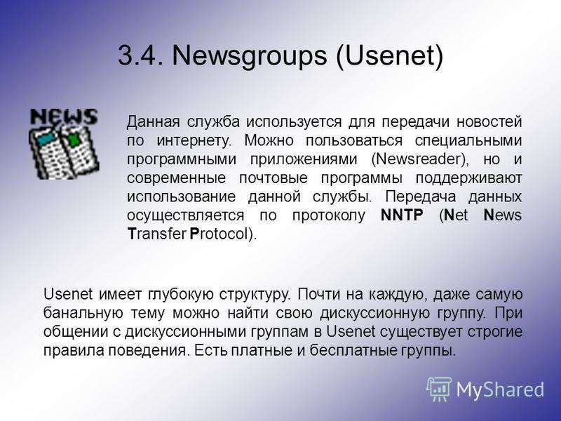 3.4. Newsgroups (Usenet) Данная служба используется для передачи новостей по интернету. Можно пользоваться специальными программными приложениями (Newsreader), но и современные почтовые программы поддерживают использование данной службы. Передача дан