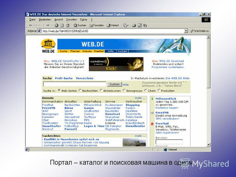 Портал – каталог и поисковая машина в одном