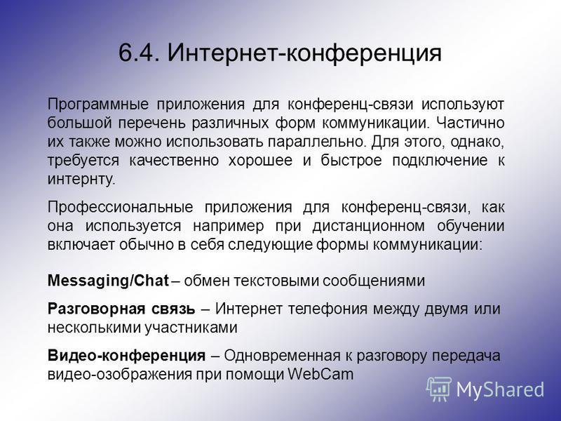 6.4. Интернет-конференция Программные приложения для конференц-связи используют большой перечень различных форм коммуникации. Частично их также можно использовать параллельно. Для этого, однако, требуется качественно хорошее и быстрое подключение к и
