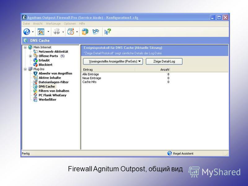 Firewall Agnitum Outpost, общий вид