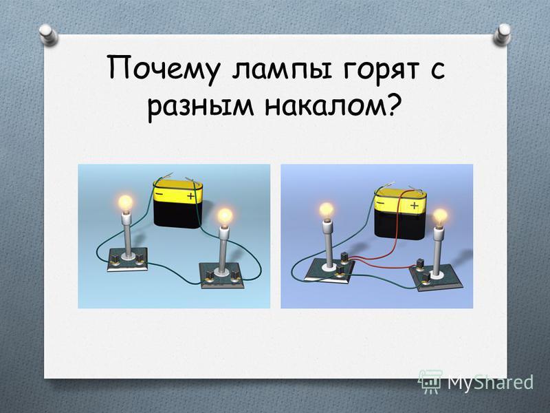 Почему лампы горят с разным накалом?