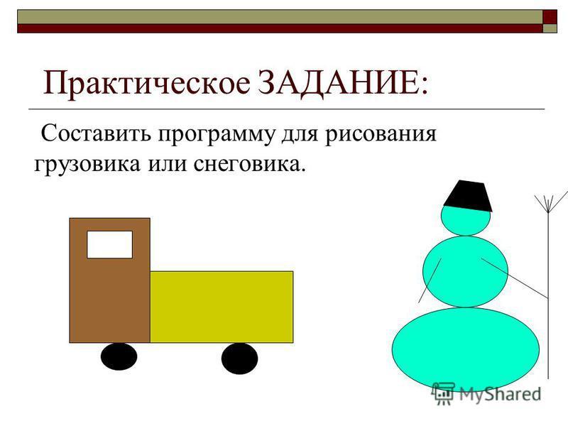 Практическое ЗАДАНИЕ: Составить программу для рисования грузовика или снеговика.