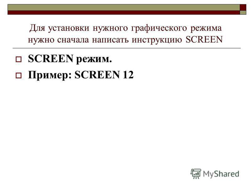 Для установки нужного графического режима нужно сначала написать инструкцию SCREEN SCREEN режим. Пример: SCREEN 12
