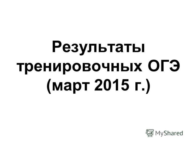 Результаты тренировочных ОГЭ (март 2015 г.)