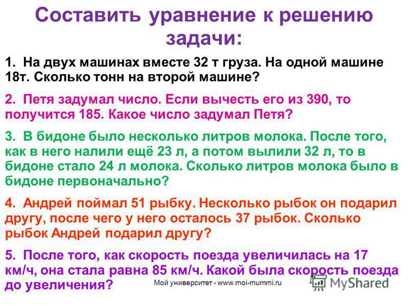 Решение задачи : Пусть х (т) – на второй машине, тогда х+25 (т) на двух машинах вместе Получаем х+25=40 х=40-25 х=15 Ответ 15 т на второй машине.
