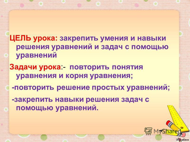 Тема Уравнения МОБУ Новочеркасская СОШ Булдакова Л.П