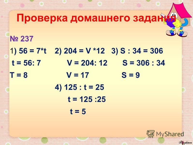ЦЕЛЬ урока: закрепить умения и навыки решения уравнений и задач с помощью уравнений Задачи урока:- повторить понятия уравнения и корня уравнения; -повторить решение простых уравнений; -закрепить навыки решения задач с помощью уравнений.