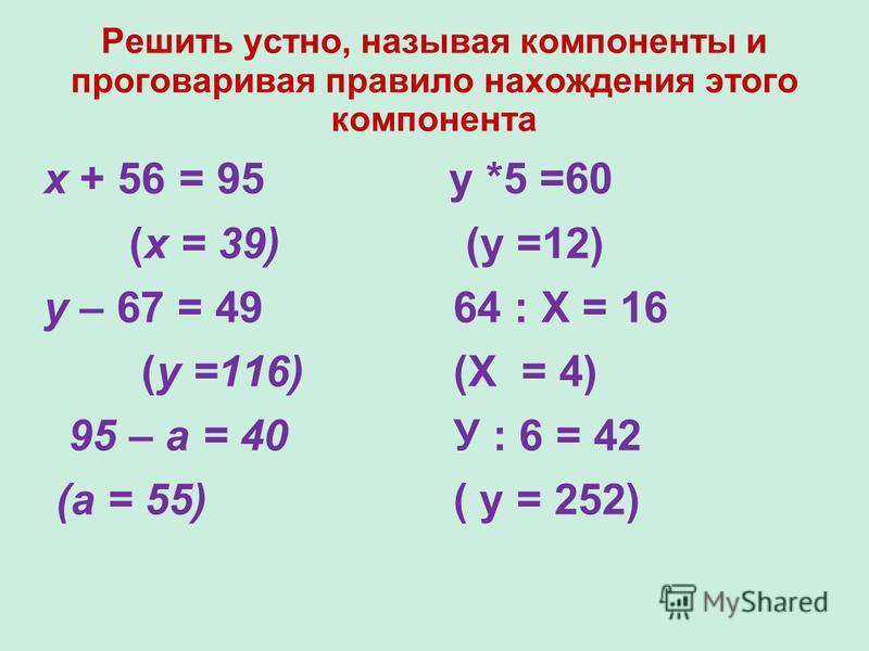 Что называется уравнением? Уравнение – это равенство, содержащее переменную букву Решить уравнение – это значит найти значение переменной, при котором получается верное равенство.