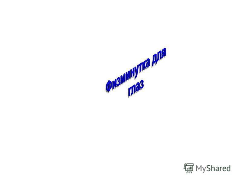 Ответы к самостоятельной работе у= 95 х =12 а = 108 с = 99 х = 27 у = 95 х = 16 а = 132