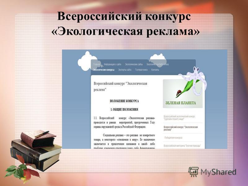 Всероссийский конкурс «Экологическая реклама»