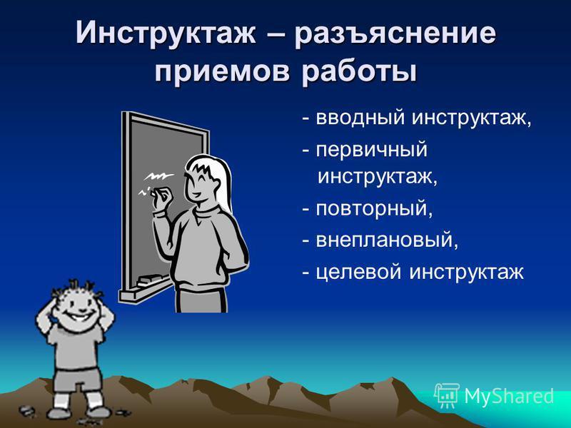 Инструктаж – разъяснение приемов работы - вводный инструктаж, - первичный инструктаж, - повторный, - внеплановый, - целевой инструктаж