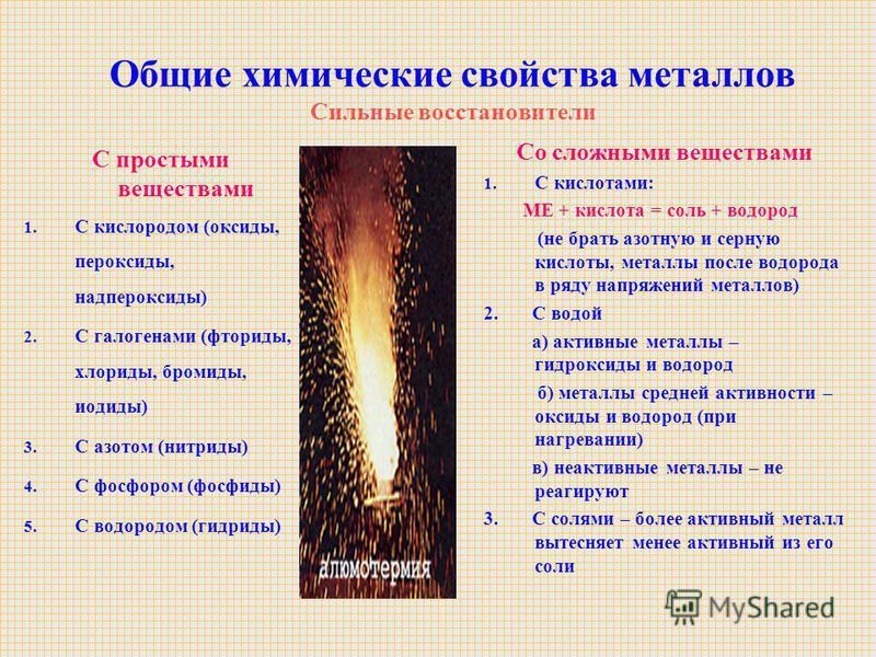 Общие химические свойства металлов Сильные восстановители С простыми веществами 1. С кислородом (оксиды, пероксиды, надпероксиды) 2. С галогенами (фториды, хлориды, бромиды, иодиды) 3. С азотом (нитриды) 4. С фосфором (фосфиды) 5. С водородом (гидрид